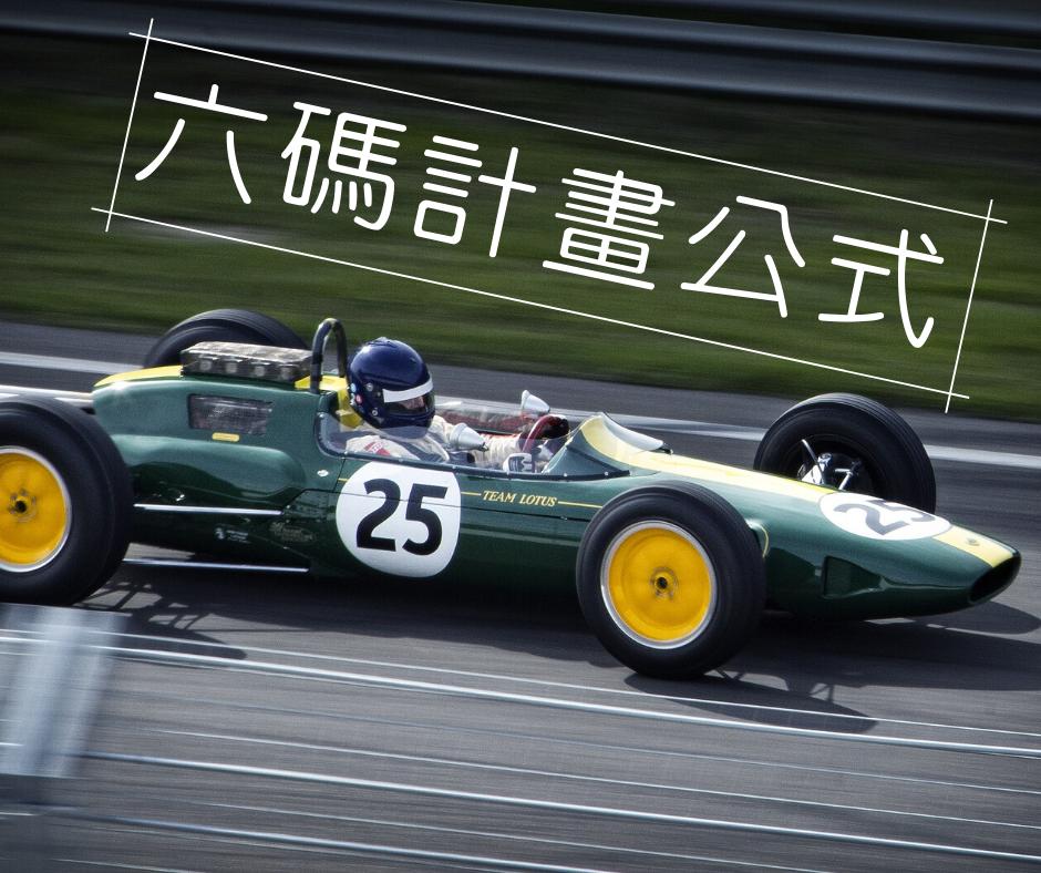 北京賽車下注技巧教學 -六碼計畫公式