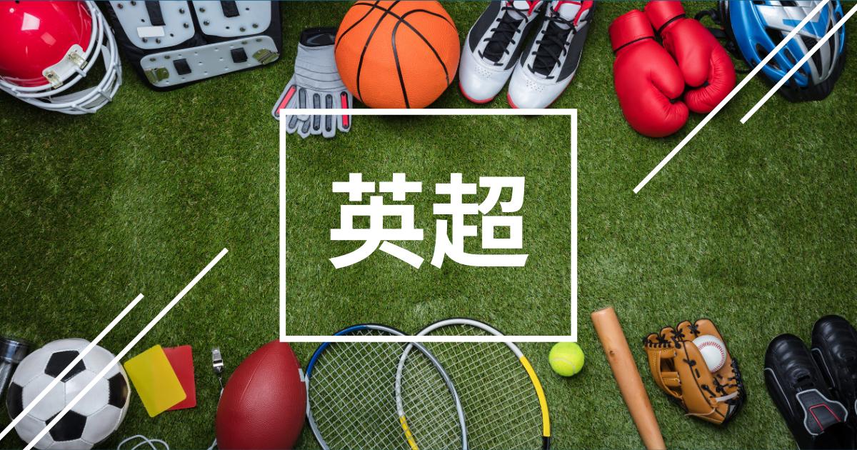 體育賽事分析【英超】 球隊: 曼城VS般尼
